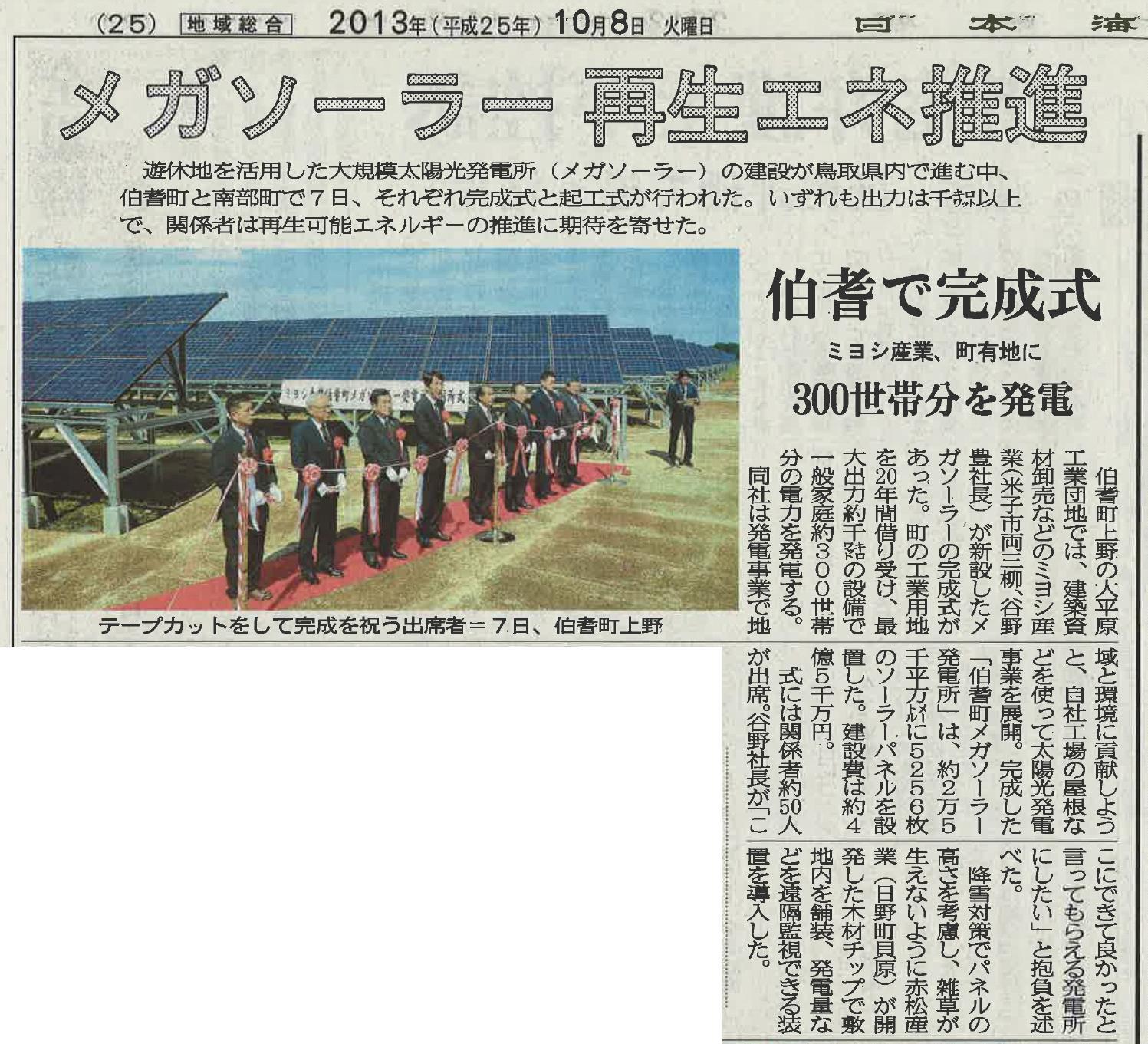 日本海新聞で伯耆町メガソーラー発電所が紹介されました。