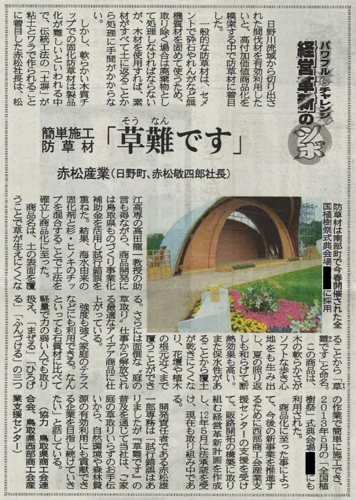 日本海新聞131014-1
