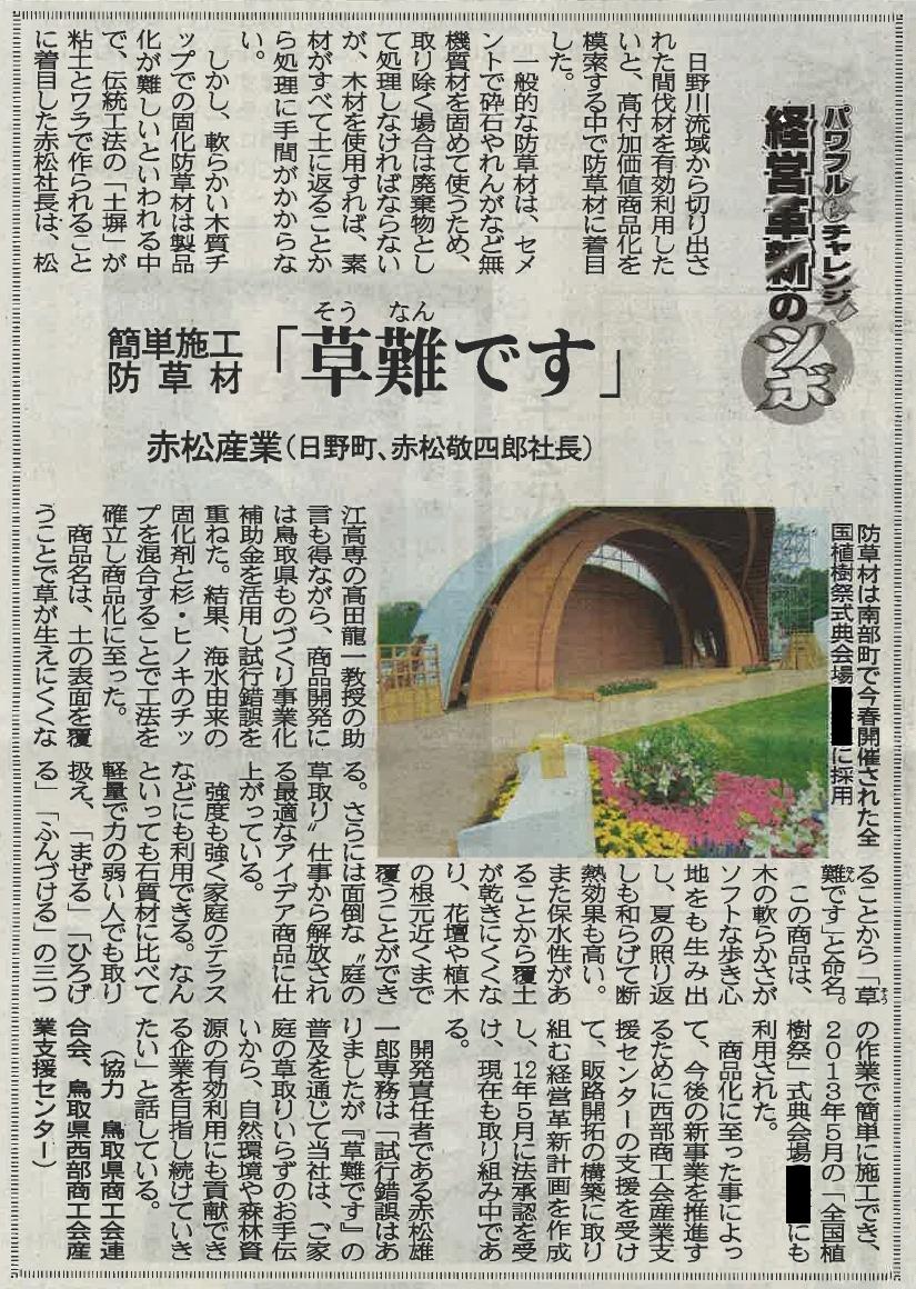 日本海新聞で「草難です」が紹介されました。