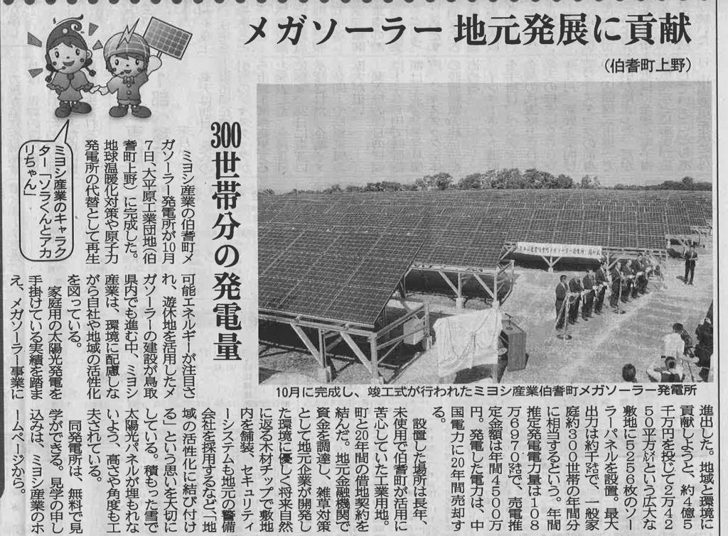 日本海新聞でミヨシ産業様が紹介されました。